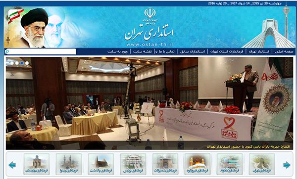 حمایت سایت استانداری تهران از موسسه نیکوکاری باران یاس