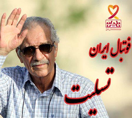 درگذشت اسطوره فوتبال ایران آقای منصور پورحیدری